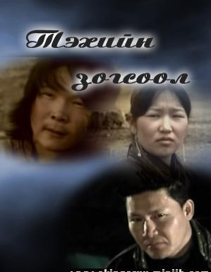 MGL MOVIE::Tehiin zogsool Mongol kino